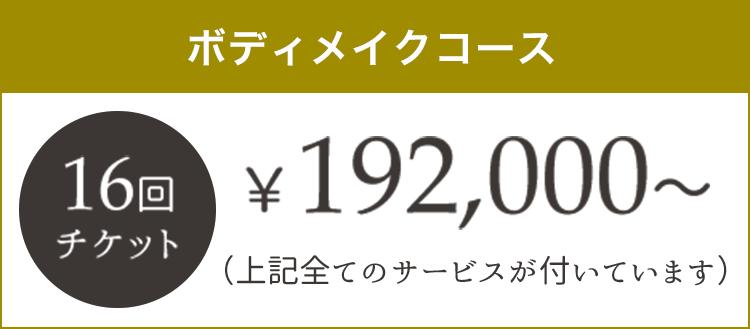 【ボディメイクコース】16回チケット¥192,000〜