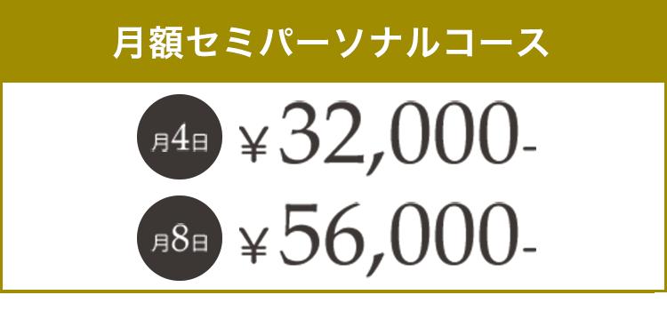【月額セミパーソナルコース】月4日¥32,000- 月8日¥56,000-